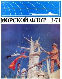 Морской флот 1971 №01