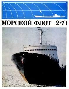 Морской флот 1971 №02