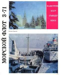 Морской флот 1971 №03