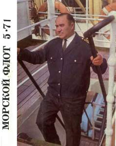 Морской флот 1971 №05