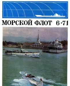 Морской флот 1971 №06
