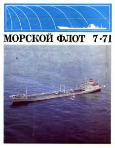 Морской флот 1971 №07