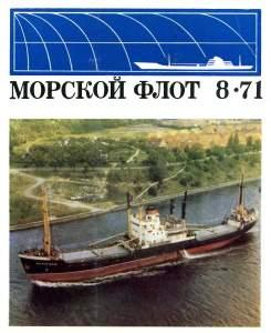 Морской флот 1971 №08