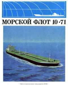 Морской флот 1971 №10