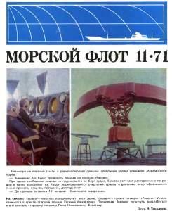 Морской флот 1971 №11