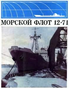 Морской флот 1971 №12