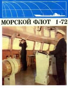 Морской флот 1972 №01