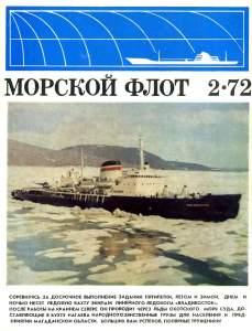 Морской флот 1972 №02