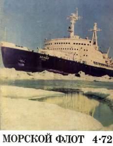 Морской флот 1972 №04