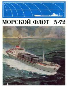 Морской флот 1972 №05