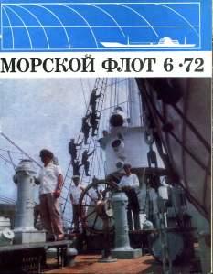 Морской флот 1972 №06