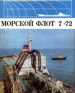 Морской флот 1972 №07