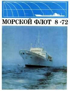 Морской флот 1972 №08