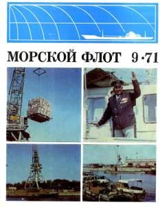 Морской флот 1971 №09