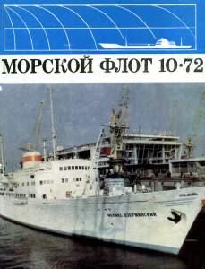 Морской флот 1972 №10