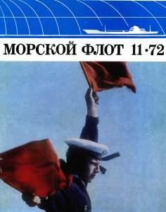 Морской флот 1972 №11