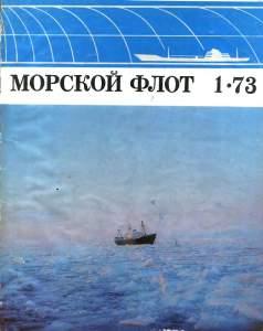 Морской флот 1973 №01