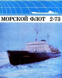 Морской флот 1973 №02
