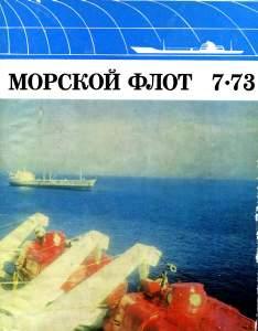 Морской флот 1973 №07
