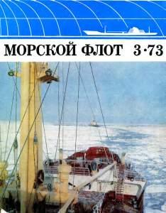Морской флот 1973 №03