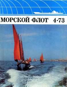Морской флот 1973 №04