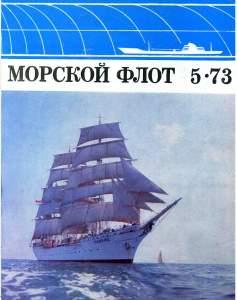 Морской флот 1973 №05