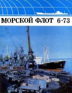 Морской флот 1973 №06