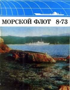 Морской флот 1973 №08