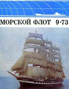 Морской флот 1973 №09