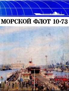 Морской флот 1973 №10