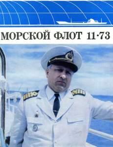 Морской флот 1973 №11