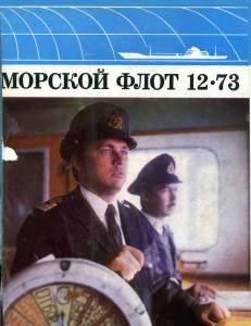 Морской флот 1973 №12