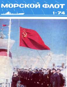 Морской флот 1974 №01