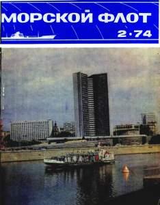 Морской флот 1974 №02