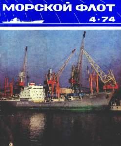 Морской флот 1974 №04