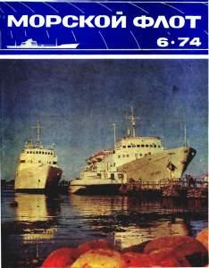 Морской флот 1974 №06