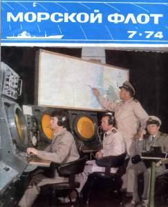 Морской флот 1974 №07