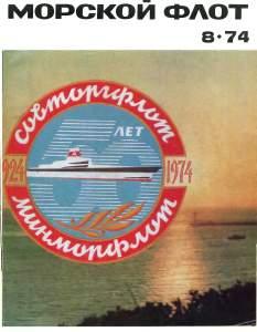Морской флот 1974 №08