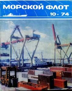Морской флот 1974 №10