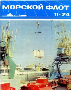 Морской флот 1974 №11