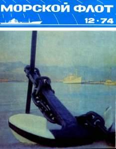 Морской флот 1974 №12