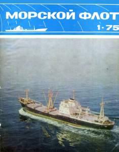 Морской флот 1975 №01