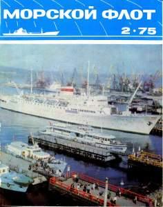 Морской флот 1975 №02