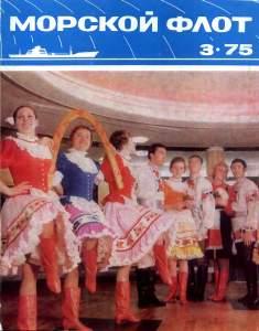 Морской флот 1975 №03