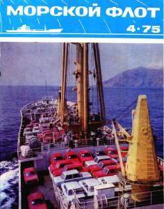 Морской флот 1975 №04