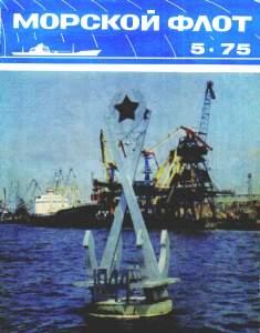 Морской флот 1975 №05