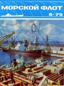 Морской флот 1975 №06