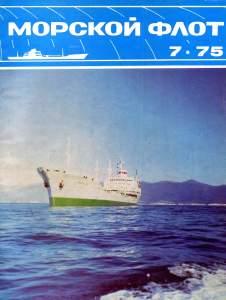 Морской флот 1975 №07