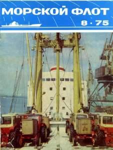 Морской флот 1975 №08