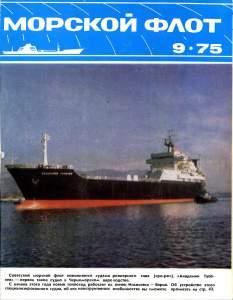 Морской флот 1975 №09